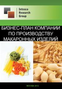 Бизнес-план компании по производству макаронных изделий