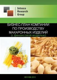 Бизнес-план компании по производству макаронных изделий (с финансовой моделью)