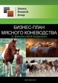 Бизнес-план мясного коневодства (с финансовой моделью)
