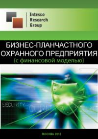 Бизнес-план частного охранного предприятия (с финансовой моделью)