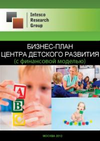 Бизнес-план центра детского развития (с финансовой моделью)