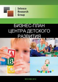 Бизнес-план центра детского развития