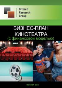 Бизнес-план кинотеатра (с финансовой моделью)