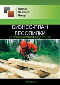 Бизнес-план лесопилки (с финансовой моделью)