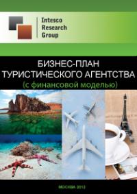 Бизнес-план туристического агентства (с финансовой моделью)