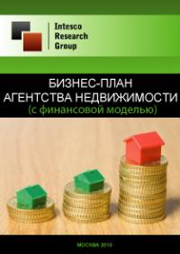 Бизнес-план агентства недвижимости (с финансовой моделью)