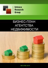 Бизнес-план агентства недвижимости