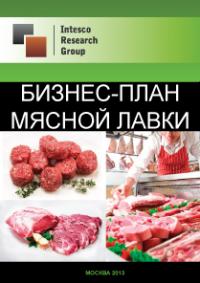 Бизнес-план мясной лавки