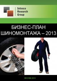 Бизнес-план шиномонтажа – 2013