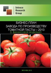 Бизнес-план завода по производству томатной пасты – 2013 (с финансовой моделью)