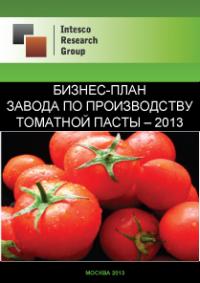 Бизнес-план завода по производству томатной пасты – 2013