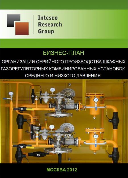Модернизация завода точной механики