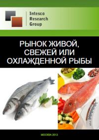 Рынок живой, свежей или охлажденной рыбы. Текущая ситуация и прогноз.