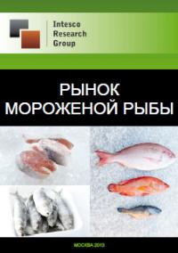 Рынок мороженой рыбы. Текущая ситуация и прогноз.