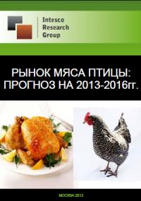 Рынок мяса птицы прогноз на 2013-2016гг.
