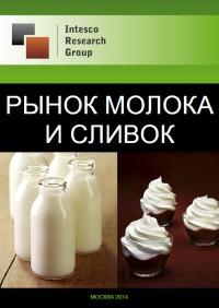 Рынок молока и сливок: комплексный анализ и прогноз до 2017 года