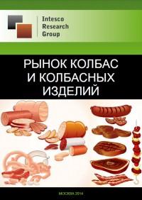 Рынок колбас и колбасных изделий: прогноз до 2017 года