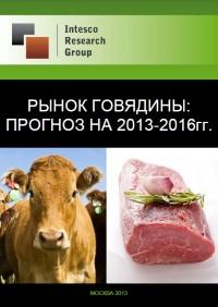 Рынок говядины: прогноз на 2013-2016гг.