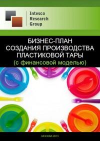 Бизнес-план создания производства пластиковой тары (с финансовой моделью)