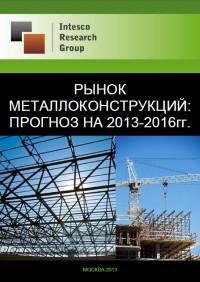Рынок металлоконструкций: прогноз на 2013-2016гг.