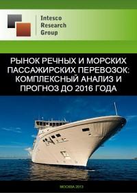 Рынок речных и морских пассажирских перевозок: комплексный анализ и прогноз до 2016 года