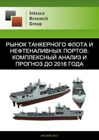 Рынок танкерного флота и нефтеналивных портов: комплексный анализ и прогноз до 2016 года