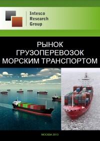 Рынок грузоперевозок морским транспортом. Текущая ситуация и прогноз