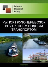 Рынок грузоперевозок внутренним водным транспортом. Текущая ситуация и прогноз