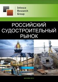 Российский судостроительный рынок: проблемы и перспективы