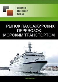 Рынок пассажирских перевозок морским транспортом. Текущая ситуация и прогноз