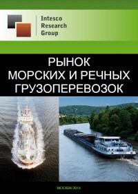 Рынок морских и речных грузоперевозок: комплексный анализ и прогноз до 2016 года