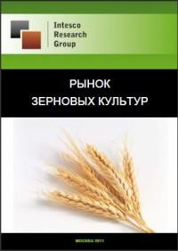 Рынок зерновых культур. Текущая ситуация и прогноз