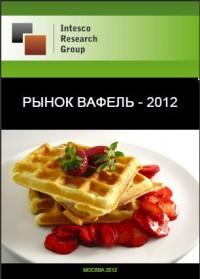 Рынок вафель - 2012