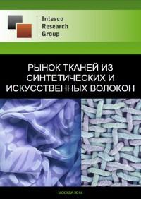 Рынок тканей из синтетических и искусственных волокон. Текущая ситуация и прогноз