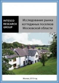 Исследование рынка коттеджных поселков Московской области