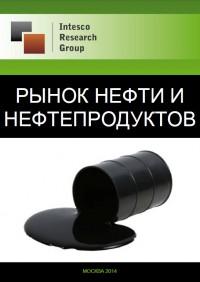 Рынок нефти и нефтепродуктов: комплексный анализ и прогноз до 2016 года