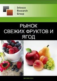 Рынок свежих фруктов и ягод: комплексный анализ и прогноз до 2016 года