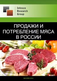 Продажи и потребление мяса в России: тенденции и особенности ценообразования