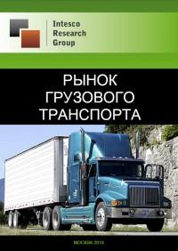 Рынок грузового транспорта: комплексный анализ и прогноз до 2016 года