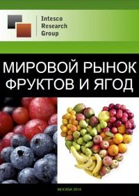 Мировой рынок фруктов и ягод: баланс спроса и предложения