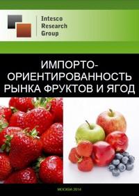 Импортоориентированность рынка фруктов и ягод: текущая ситуация и тенденции