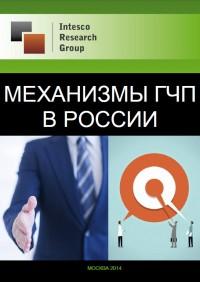 Механизмы ГЧП в России: текущая ситуация и перспективы