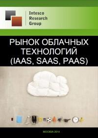 Рынок облачных технологий (IaaS, SaaS, PaaS): текущая ситуация, тенденции и прогноз