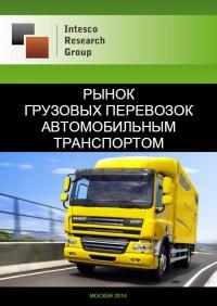 Рынок грузовых перевозок автомобильным транспортом: текущая ситуация, тенденции и прогноз