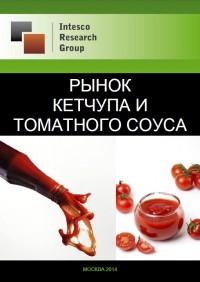 Рынок кетчупа и томатного соуса: комплексный анализ и прогноз до 2017 года