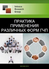 Практика применения различных форм ГЧП