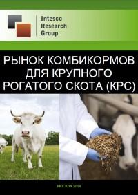 Рынок комбикормов для крупного рогатого скота (КРС): показатели, тенденции, прогноз
