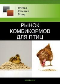 Рынок комбикормов для птиц: показатели, тенденции, прогноз