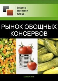 Рынок овощных консервов: прогноз до 2017 года