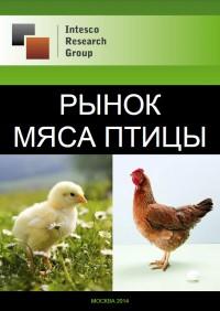 Рынок мяса птицы: прогноз до 2017 года